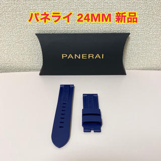 パネライ(PANERAI)のパネライ 時計 ベルト バンド 新品 24mm ロレックス ウブロ オメガ(ラバーベルト)