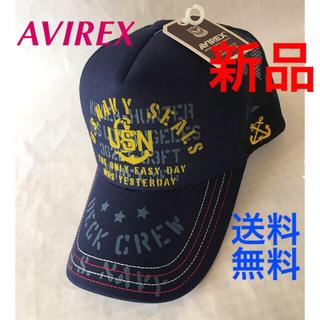 アヴィレックス(AVIREX)の❣️AVIREXウレタンメッシュ CAP‼️お洒落なカラーステッチ‼️(キャップ)