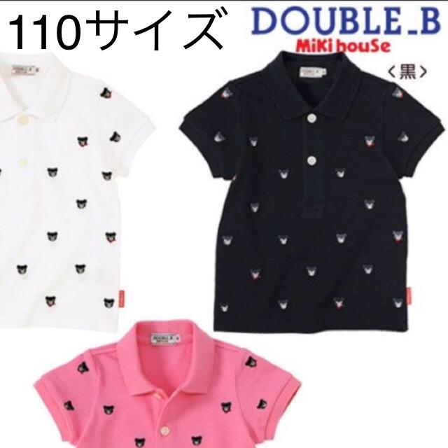 DOUBLE.B(ダブルビー)のダブルB☆プチベアポロシャツ110☆黒 キッズ/ベビー/マタニティのキッズ服男の子用(90cm~)(その他)の商品写真