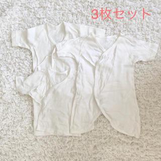 新生児肌着 3枚セット(肌着/下着)