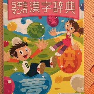 進研ゼミ 5年生の漢字辞典(語学/参考書)