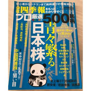 別冊 会社四季報 プロ500銘柄 2019年 07月号(ビジネス/経済/投資)