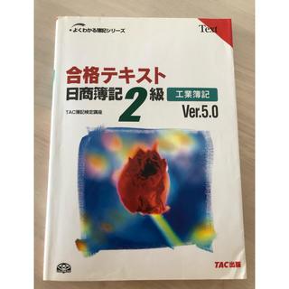 合格テキスト日商簿記2級 工業簿記 Ver.5.0(資格/検定)