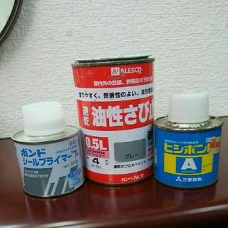 油性サビ止め、ビニール管接着剤、シールプライマー(洗剤/柔軟剤)