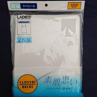 シマムラ(しまむら)のしまむら キャミソール 素肌思い Lサイズ ホワイト 2枚組 未使用品(キャミソール)