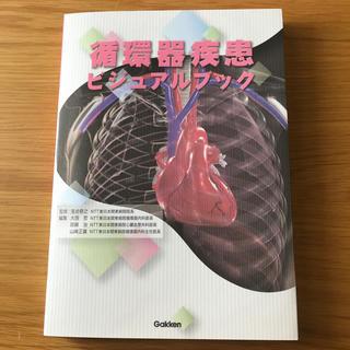 ガッケン(学研)の循環器疾患ビジュアルブック(健康/医学)