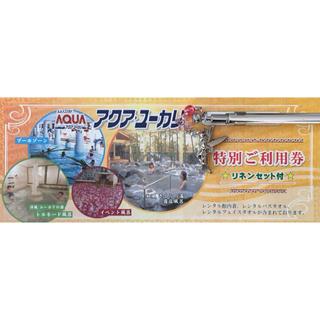 ♨️アクア ユーカリ リネン付き ご利用券(プール)