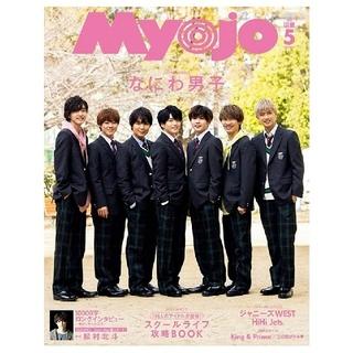 Myojo2020年5月号 なにわ男子(アート/エンタメ/ホビー)