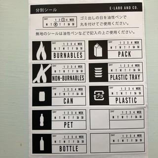 ゴミ 分別 シール(ごみ箱)