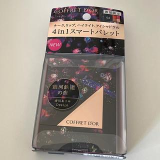 コフレドール(COFFRET D'OR)のコフレドール マルチデザイニングパレット 02(8.2g)(コフレ/メイクアップセット)