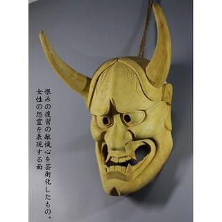 般若のお面 木製(彫刻/オブジェ)