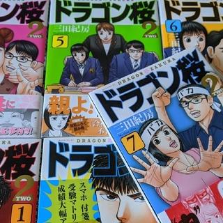 講談社 - ドラゴン桜2 1巻〜7巻 合格させる親〜の付録付き!