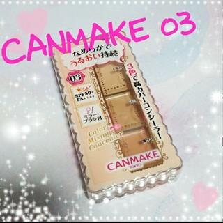 キャンメイク(CANMAKE)の新色CANMAKE♡カラーミキシングコンシーラー03(コンシーラー)