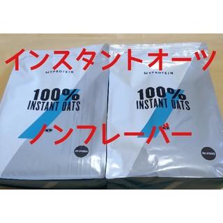 マイプロテイン(MYPROTEIN)のマイプロテイン インスタントオーツ ノンフレーバー味  1kg ×2袋(米/穀物)