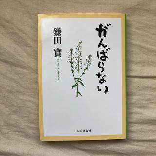 シュウエイシャ(集英社)のがんばらない【鎌田實】(ノンフィクション/教養)
