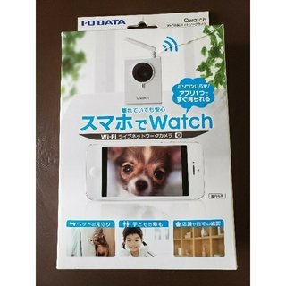 アイオーデータ(IODATA)のI・O DATA Qwatch ネットワークカメラ(防犯カメラ)