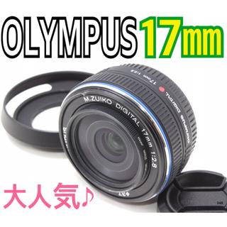 オリンパス(OLYMPUS)の【たかちん様専用】大人気の単焦点レンズ✨OLYMPUS M.ZUIKO 17mm(レンズ(単焦点))