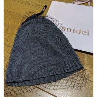 スナイデル(snidel)のスナイデル チュール付きニット帽(ニット帽/ビーニー)