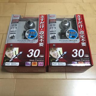 バッファロー(Buffalo)の【未使用・新品】BUFFALO ウェブカメラ ヘッドセット付 2個セット(PC周辺機器)