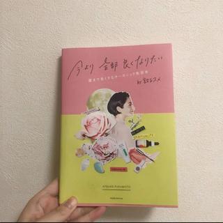 コウブンシャ(光文社)の今より全部良くなりたい 運まで良くするオーガニック美容本(ファッション/美容)