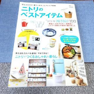 宝島社 - ニトリのベストアイテム ぜんぶ口コミ!買うべきモノとアイデア実例