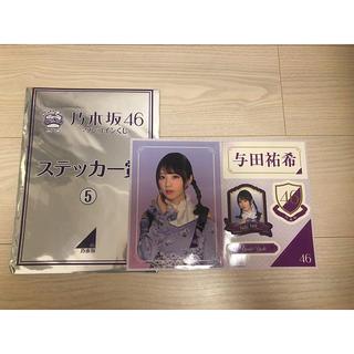 ノギザカフォーティーシックス(乃木坂46)の乃木坂46 与田祐希 限定ステッカー(アイドルグッズ)