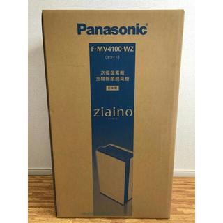 Panasonic - 【新品/未使用】ジアイーノ F-MV4100-WZ  次亜塩素酸ホワイト