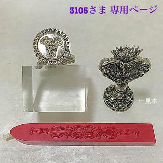 ★ 新品 : 🇮🇹製手彫り•シーリングスタンプ🍇&シーリングワックス(はんこ)