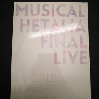 ゲントウシャ(幻冬舎)のミュージカル ヘタリア final live(その他)