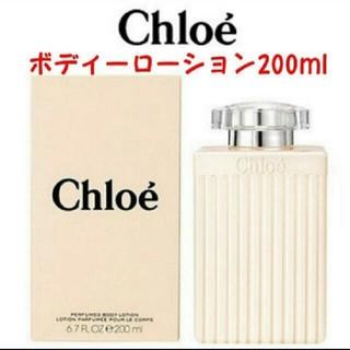 Chloe - 未使用保管品★Chloe クロエ ボディローション 200ml
