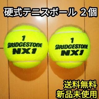 ブリヂストン(BRIDGESTONE)の【新品】硬式テニスボール BRIDGESTONE NX1 2個(ボール)