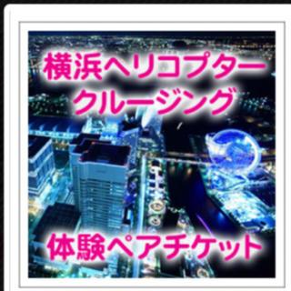 横浜ヘリコプタークルージングペアチケット(その他)