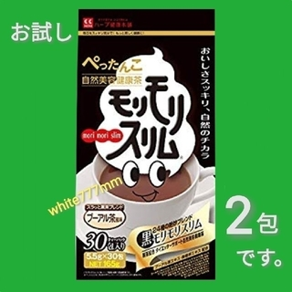 黒モリモリスリム × 2包(健康茶)