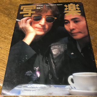 ショウガクカン(小学館)の写楽 1981年 ジョンレノン、オノヨーコ特集(ミュージシャン)