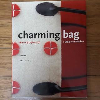 チャーミングバッグ : 下田直子のembroidery(住まい/暮らし/子育て)
