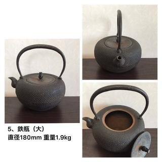 鉄瓶 アンティーク(金属工芸)