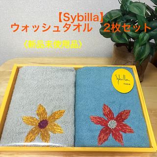 シビラ(Sybilla)の【Sybilla】ウォッシュタオル 2枚セット(タオル/バス用品)