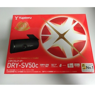 ユピテル(Yupiteru)の【新品·未開封】ユピテル ドライブレコーダー DRY-SV50C(車内アクセサリ)