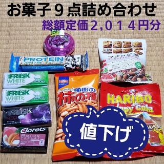 Kracie - お菓子9点詰め合わせ フリスク クロレッツ 柿の種 HARIBO e-ma