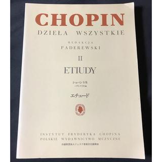 ショパン全集 パデレフスキ編 2 エチュード 楽譜(クラシック)