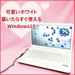 エヌイーシー(NEC)の初心者用☆可愛いホワイト☆届いたらすぐ使える☆Windows10☆テンキー(ノートPC)