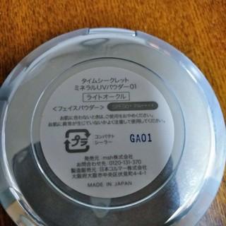 エムエスエイチ(msh)のタイムシークレットミネラルUVパウダー01(フェイスパウダー)
