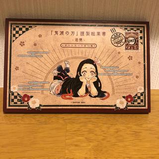 鬼滅の刃 特装ポストカード 20巻(少年漫画)