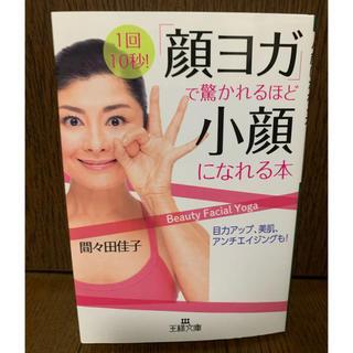 「顔ヨガ」で驚かれるほど小顔になれる本(文学/小説)