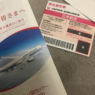 ジャル(ニホンコウクウ)(JAL(日本航空))のJAL 日本航空 株主優待 割引券 飛行機 株主割引券(航空券)