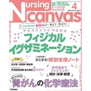 ガッケン(学研)の2019.4月 ナーシングキャンバス 胃がん 解剖生理 看護(健康/医学)