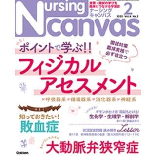 ガッケン(学研)のナーシングキャンバス 2020年2月 フィジカルアセスメント(健康/医学)