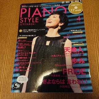 ハッピーピンク 様 ピアノスタイル 2009年 4月号 CD付き(ポピュラー)