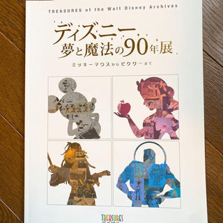 ディズニー(Disney)の【本】ディズニー 夢と魔法の90年展(アート/エンタメ)