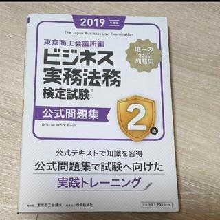 ショウエイシャ(翔泳社)のビジネス実務法務 公式問題集 2019(資格/検定)